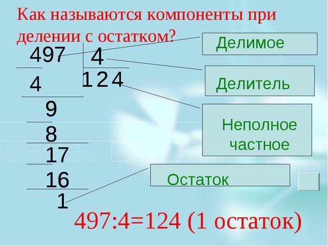 4 Как называются компоненты при делении с остатком? 497:4=124 (1 остаток) Дел...