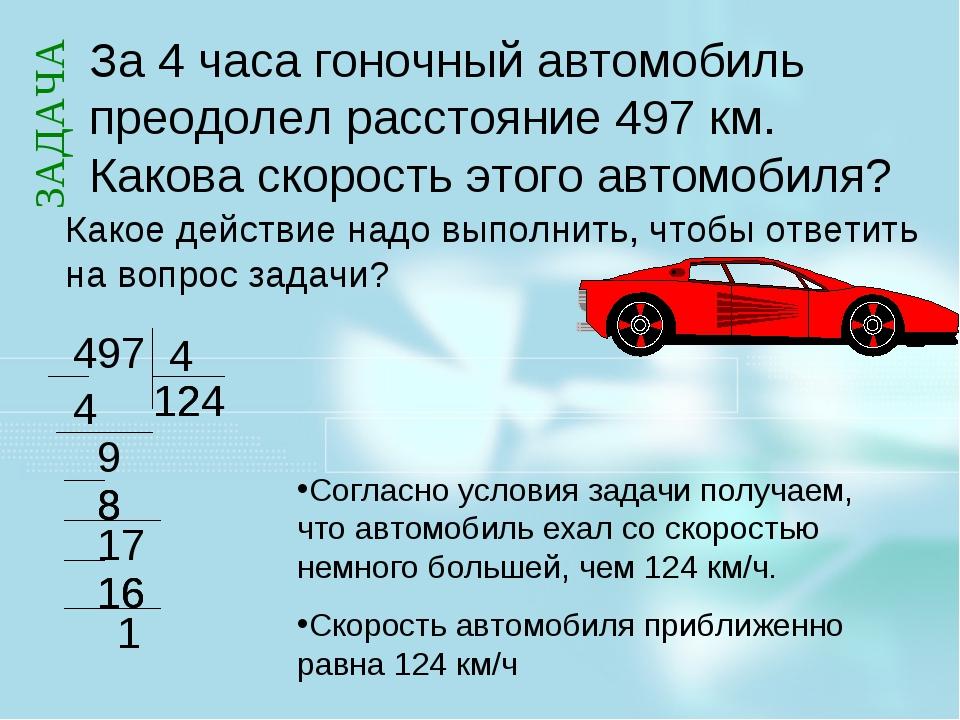 За 4 часа гоночный автомобиль преодолел расстояние 497 км. Какова скорость эт...
