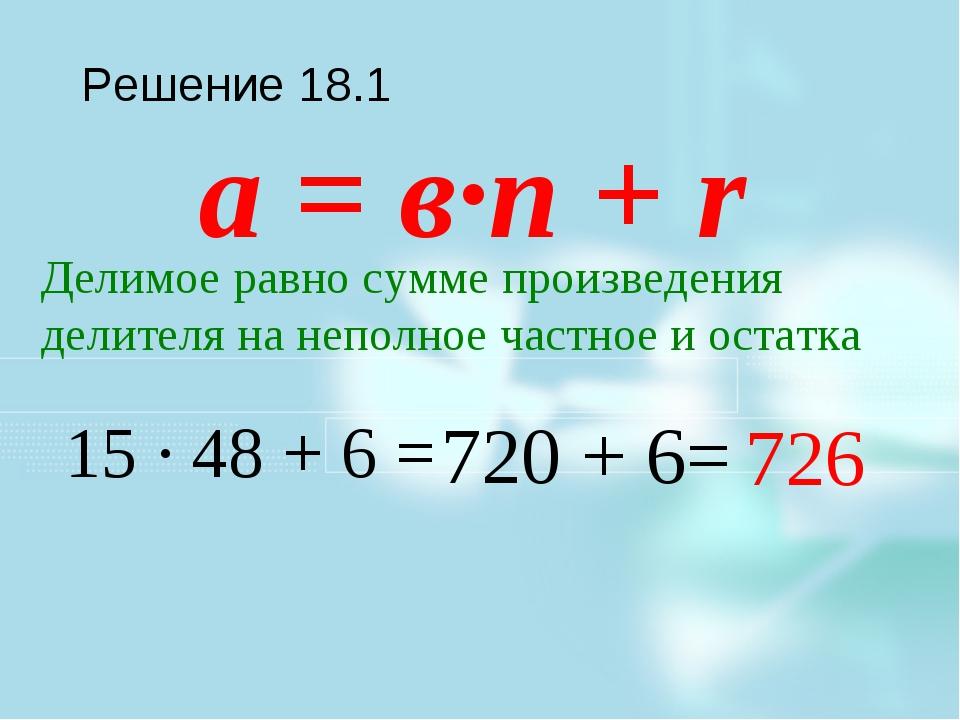 Решение 18.1 Делимое равно сумме произведения делителя на неполное частное и...