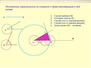 Построить треугольник по стороне и двум прилежащим к ней углам Строим прямую