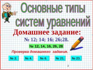 Домашнее задание: № 12; 14; 16; 26;28. Проверка домашнего задания. № 2. № 4.