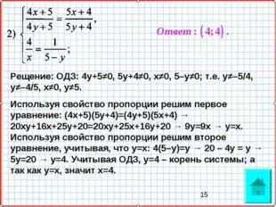 Рещение: ОДЗ: 4у+5≠0, 5у+4≠0, х≠0, 5–у≠0; т.е. у≠–5/4, у≠–4/5, х≠0, у≠5. Испо