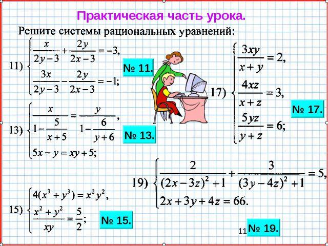 Практическая часть урока. № 11. № 17. № 19. № 15. № 13.