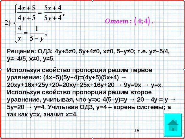 Рещение: ОДЗ: 4у+5≠0, 5у+4≠0, х≠0, 5–у≠0; т.е. у≠–5/4, у≠–4/5, х≠0, у≠5. Испо...