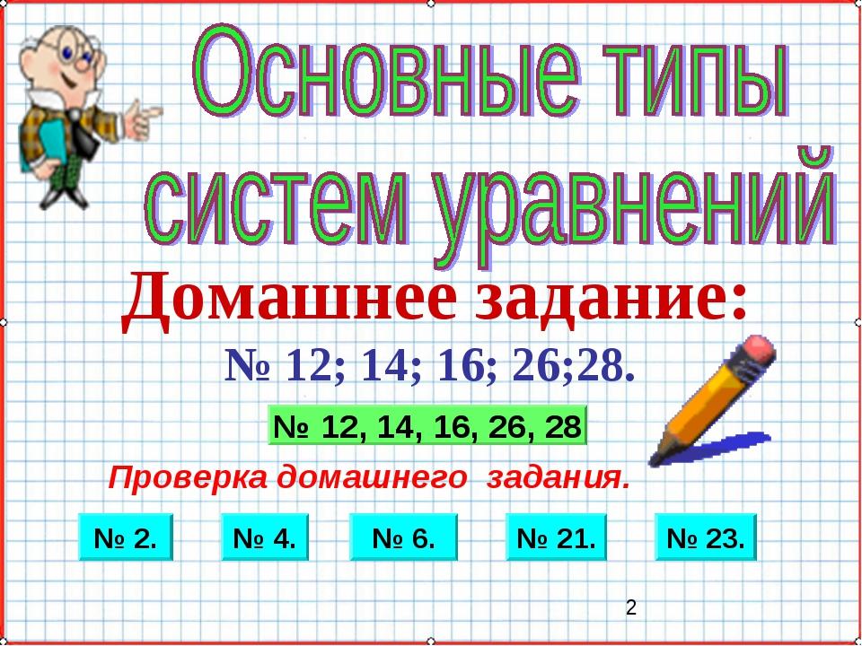 Домашнее задание: № 12; 14; 16; 26;28. Проверка домашнего задания. № 2. № 4....