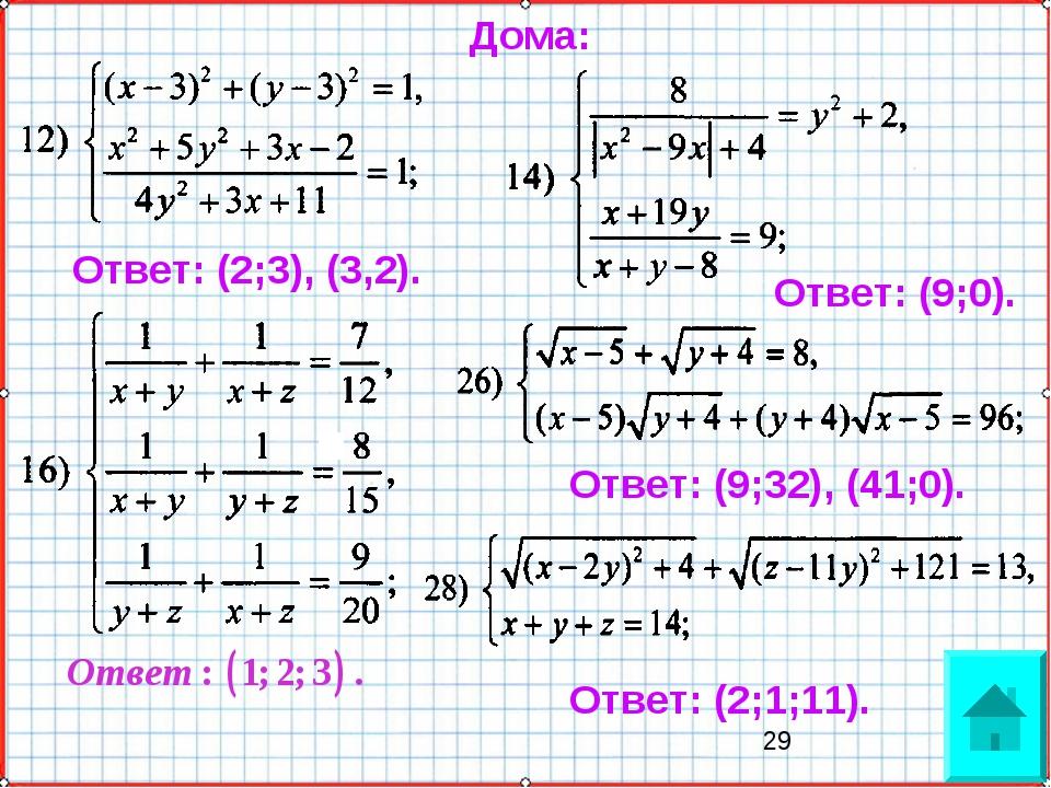 Дома: Ответ: (2;1;11). Ответ: (9;0). Ответ: (2;3), (3,2). Ответ: (9;32), (41;...