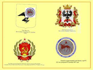Новый государственный герб Якутии, герб РС (Я), был утвержден 26 декабря 1992