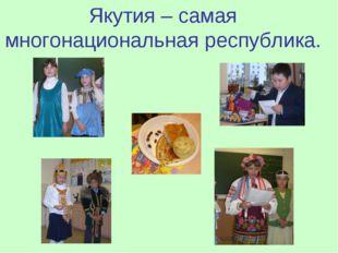 Якутия – самая многонациональная республика.