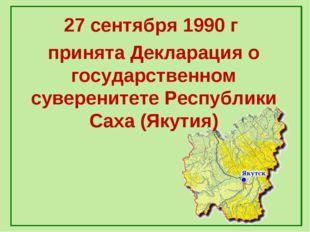 27 сентября 1990 г принята Декларация о государственном суверенитете Республи