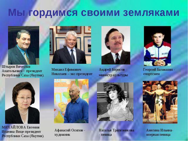 Мы гордимся своими земляками Штыров Вячеслав Анатольевич – президент Республ...