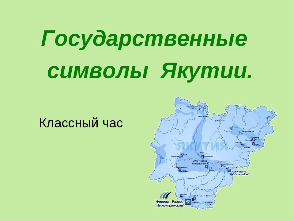 Государственные символы Якутии. Классный час