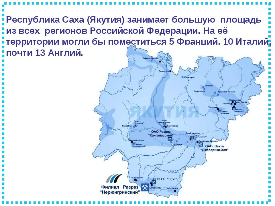 Республика Саха (Якутия) занимает большую площадь из всех регионов Российской...