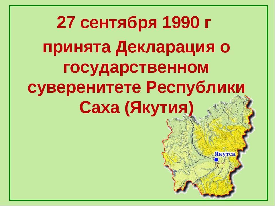 27 сентября 1990 г принята Декларация о государственном суверенитете Республи...