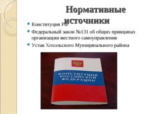 Нормативные источники Конституция РФ Федеральный закон №131 об общих принцип