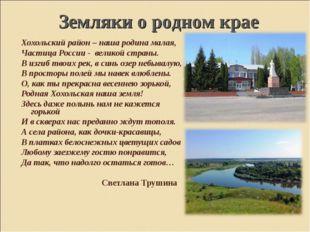 Хохольский район – наша родина малая, Частица России - великой страны. В изги