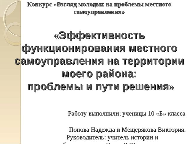Конкурс «Взгляд молодых на проблемы местного самоуправления» «Эффективность...