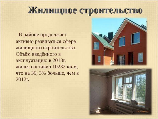 В районе продолжает активно развиваться сфера жилищного строительства. Объём...