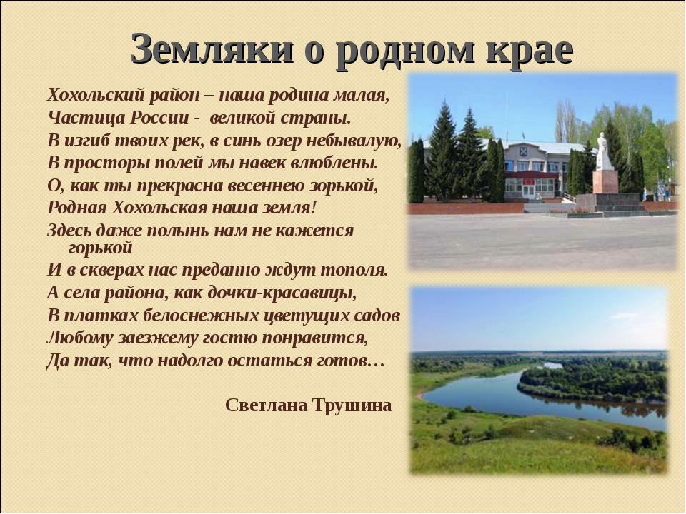 Хохольский район – наша родина малая, Частица России - великой страны. В изги...