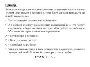 Пример Запишите в виде логического выражения следующее высказывание: «Летом