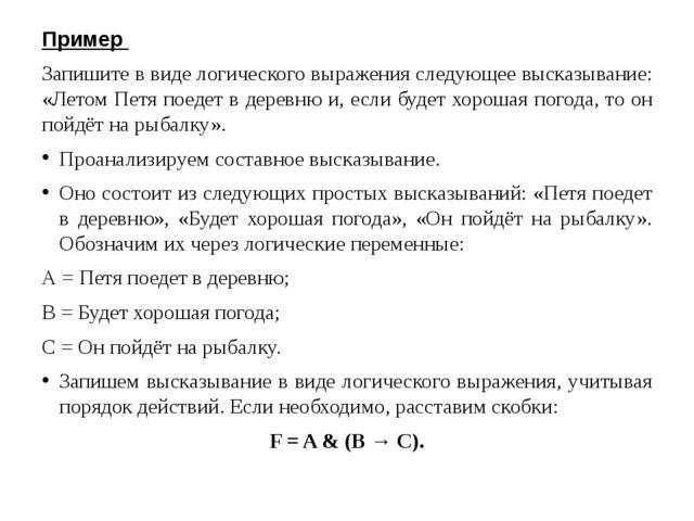 Пример Запишите в виде логического выражения следующее высказывание: «Летом...