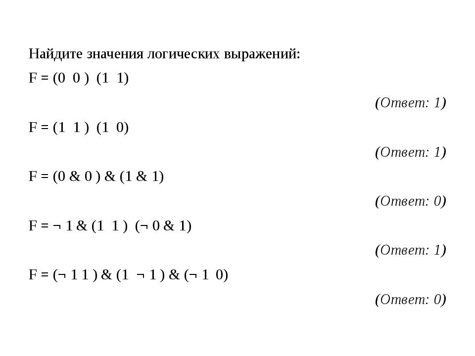 Найдите значения логических выражений: F = (0٧0 )٧(1٧1) (Ответ: 1) F...