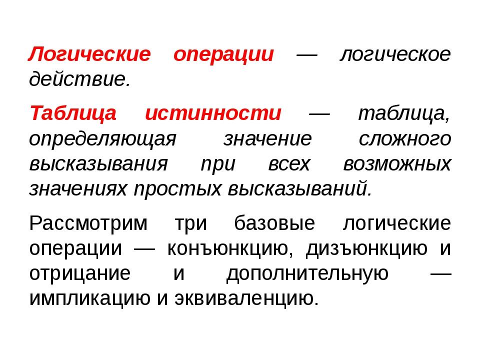 Логические операции — логическое действие. Таблица истинности — таблица, опр...