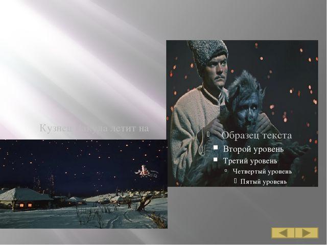 Кузнец Вакула летит на черте в Санкт – Петербург, просить у королевы черевич...