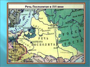 1. Как называлось государство, которое вмешивалось в дела России в Смутное вр