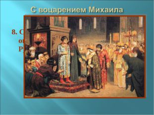 8. С каким событием связано окончание Смутного времени на Руси?