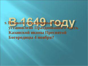 9. В каком году впервые было установлено Празднование в честь Казанской иконы