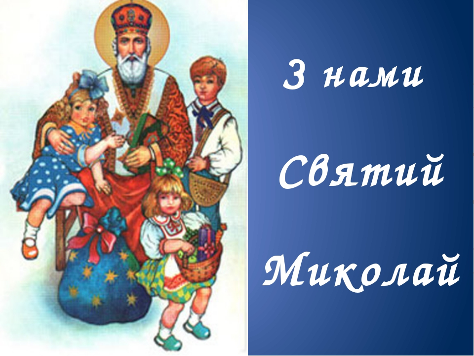 З нами Святий Миколай