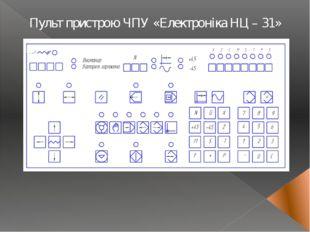Пульт пристрою ЧПУ «Електроніка НЦ – 31»