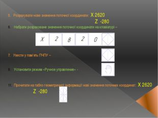 5. Розрахувати нове значення поточної координати: Х 2620 Z -280 Набрати розра