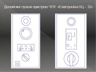 Допоміжні пульти пристрою ЧПУ «Електроніка НЦ – 31»