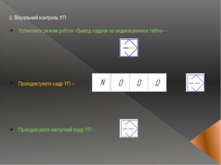 2. Візуальний контроль УП Установити режим роботи «Вывод кадров на индикацион