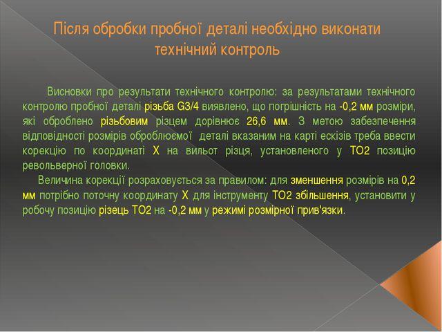 Після обробки пробної деталі необхідно виконати технічний контроль Висновки п...