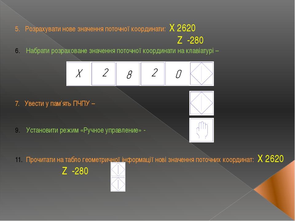 5. Розрахувати нове значення поточної координати: Х 2620 Z -280 Набрати розра...