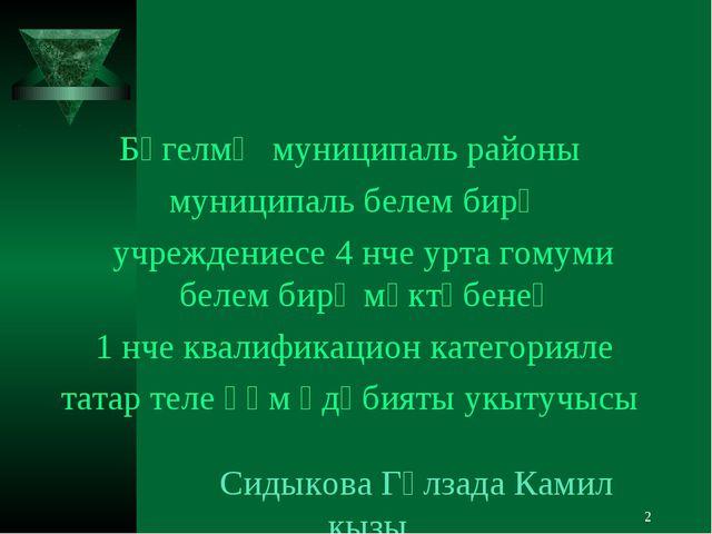 * Бөгелмә муниципаль районы муниципаль белем бирү учреждениесе 4 нче урта гом...