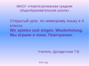 МКОУ «Новогеоргиевская средняя общеобразовательная школа» Открытый урок по не