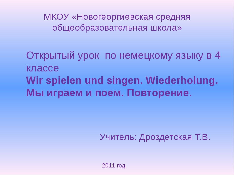 МКОУ «Новогеоргиевская средняя общеобразовательная школа» Открытый урок по не...