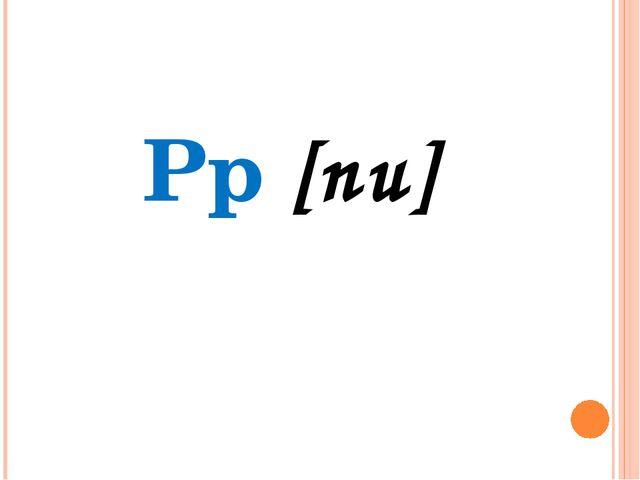 Pp [пи]