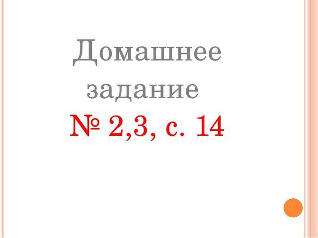 Домашнее задание № 2,3, с. 14