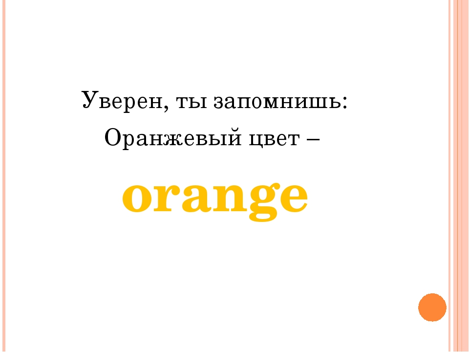 Уверен, ты запомнишь: Оранжевый цвет – orange