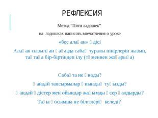 """РЕФЛЕКСИЯ Метод """"Пяти ладошек"""" на ладошках написать впечатления о уроке «бес"""