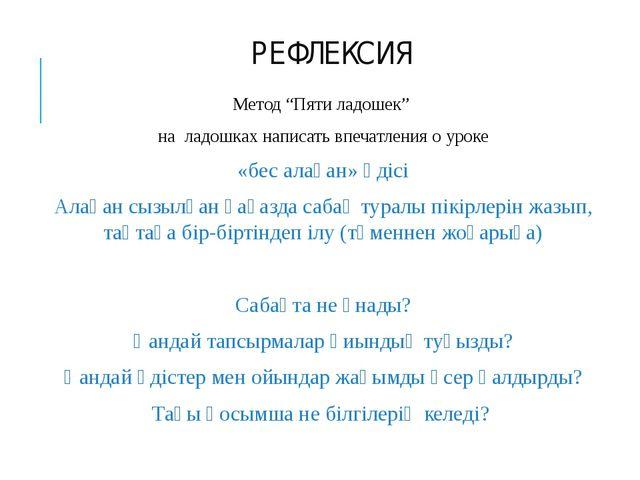 """РЕФЛЕКСИЯ Метод """"Пяти ладошек"""" на ладошках написать впечатления о уроке «бес..."""