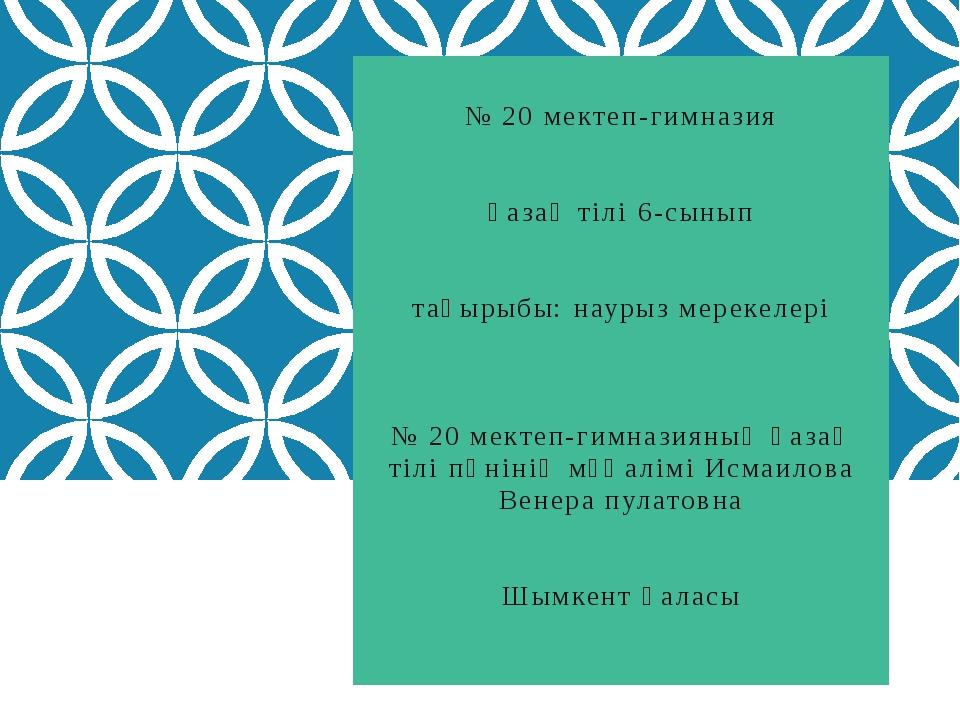 № 20 мектеп-гимназия қазақ тілі 6-сынып тақырыбы: наурыз мерекелері № 20 мект...