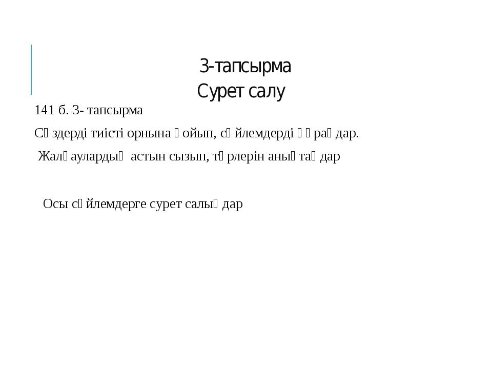 3-тапсырма Сурет салу 141 б. 3- тапсырма Сөздерді тиісті орнына қойып, сөйле...