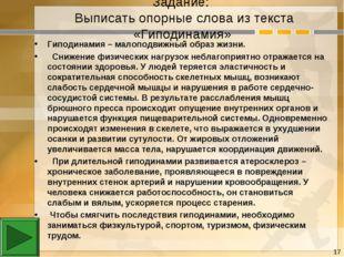 Задание: Выписать опорные слова из текста «Гиподинамия» Гиподинамия – малопод