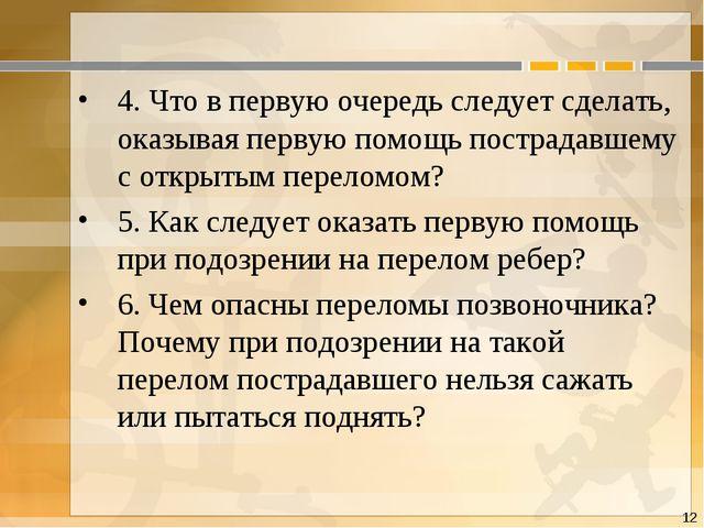 4. Что в первую очередь следует сделать, оказывая первую помощь пострадавшему...