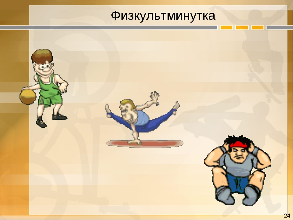 Физкультминутка *